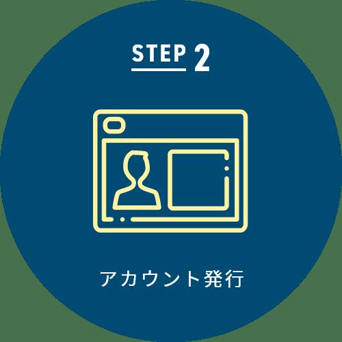 STEP 2 アカウント発行